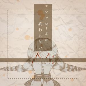 1st mini album『エンドロールは終わらない』