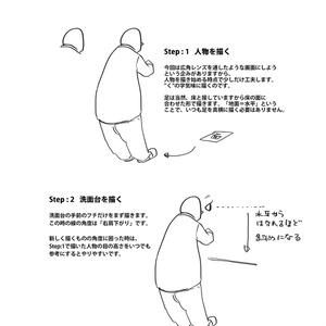 ごちゃごちゃした世界の描き方[部屋/ガレージ編]
