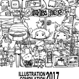 【2017画集】ILLUSTRATION COMPILATION 2017【コミティア123】