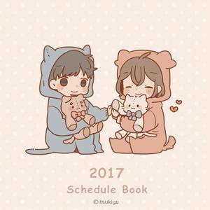 2017スケジュール帳(リメイク版)