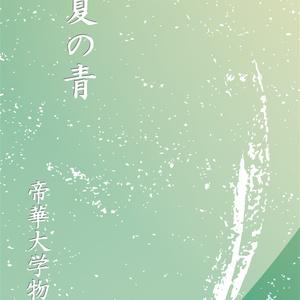 夏の青 ―帝華大学物語2―
