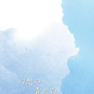 幻想の青と白