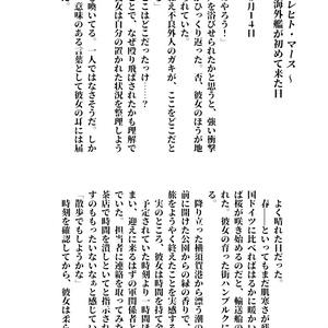 「海外艦ヘリオポーズ」書籍版