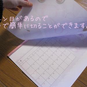 ピンクちゃんカレンダー 2018
