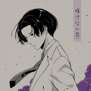 咲けない花
