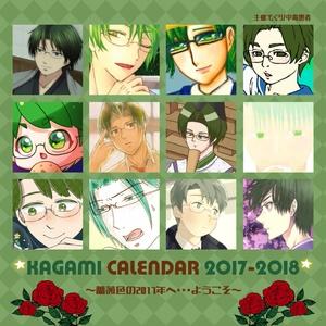 鏡カレンダー2017~薔薇色の2017年へ…ようこそ~