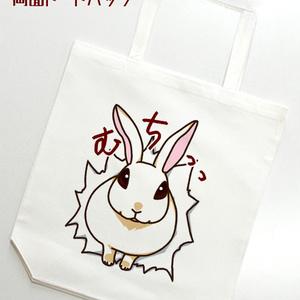 両面トートバッグ ハマり動物-うさぎ-【送料無料・受注生産】