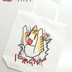両面トートバッグ ハマり動物-茶トラ猫-【送料無料・受注生産】