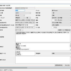 司書のこぁちゃん(蔵書管理ソフトウェア) Ver.2.1