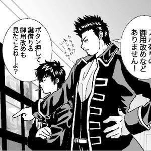 【×】モヤモヤ真選組