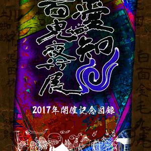 愛知百鬼夜行展=2017年開催記念図録=