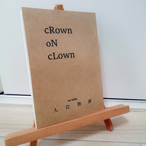 PDF版 cRown oN cLown