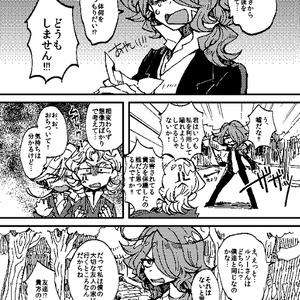 【PDF版】素晴らしきアンチクリマックス6巻