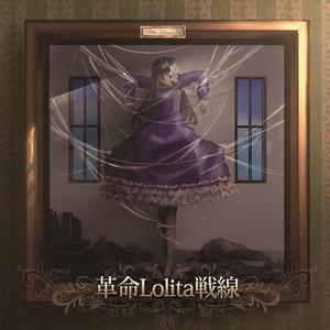 革命Lolita戦線