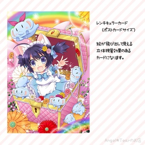 レンチキュラーカード(ポストカードサイズ)【ゆめいっぱい】
