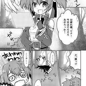 【C92】ピナの秘密
