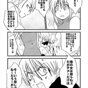 【沖神】妄想版沖神 新訳金魂篇 世界で一番君が好き!