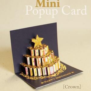 【ミニポップアップカード】 クラウン