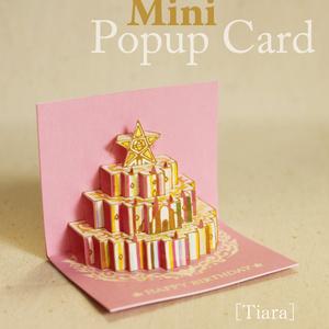 【ミニポップアップカード】 ティアラ