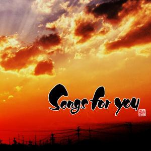 セルフカバーアルバム「Songs for you」