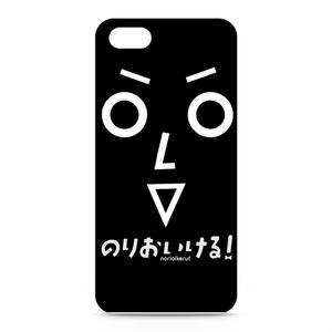 のりおいける!iPhoneケース(iPhone5)