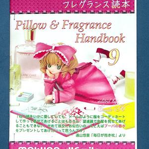 『抱き枕er.のためのフレグランス読本』第9巻