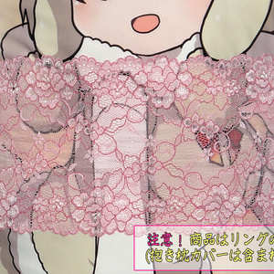 抱き枕用レースリング(幅広サイズ ピンク)