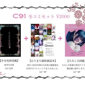 【C91冬コミセット】少女死体図鑑