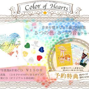 音楽を聴いて観る写真集『Color of Hearts』