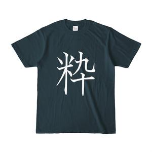 粋なTシャツ
