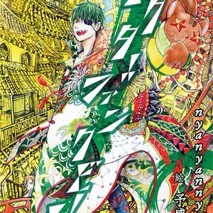 小説「ドクター=ファンクビート」1〜3話再録本
