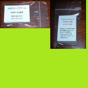 ABCカードゲーム(送料込み)