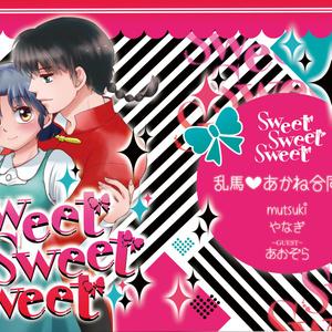 sweet sweet sweet/乱あ同人誌
