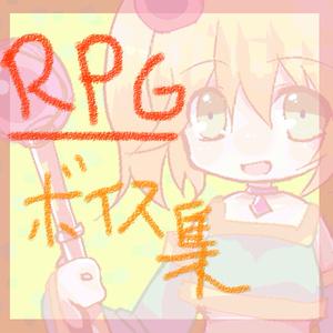 ボイス素材集~RPG~