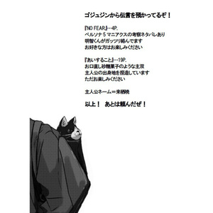 NO FEAR/あいすること