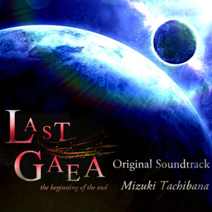 LAST GAEA -the beginning of the end- (初回版 Hi-Res付)