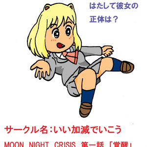 MOON NIGHT CRISIS・1 覚醒