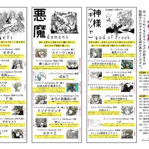 FREE PAPER/201708 aeon0天使悪魔ギリシャ神話キャラ紹介編