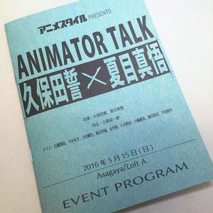 ANIMATOR TALK 久保田誓×夏目真悟