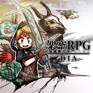 架空RPG