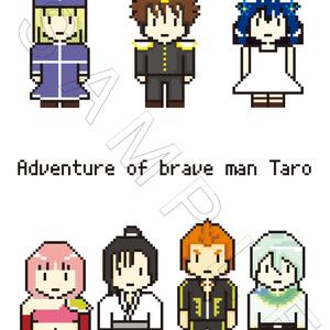 勇者太郎の冒険ポストカード【あんしんBOOTHパック】