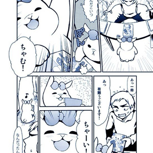 ちゃむさん3【同人誌版】