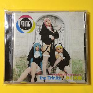 the Trinity(みく16歳/ましゃはるP)