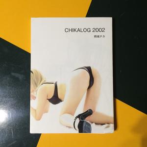 懐かし2002年コスプレ写真集「CHIKA LOG 2002」(紙)