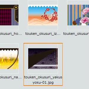 【刀】おくすり手帳カバー【CP限定】
