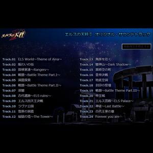 エルスの天秤2-Original SoundTrack-