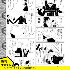 【完売】阿津賀志山異聞をもう一度楽しむ本-改訂版-
