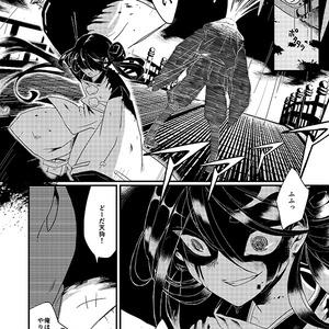 【完売】橋弁慶異聞録 血ミドロ天狗ト源氏ノ刀(上巻)
