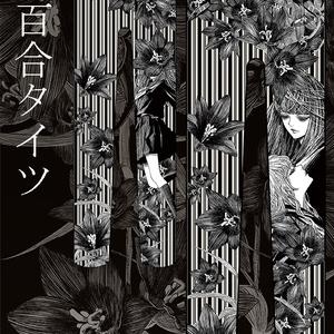 黒百合タイツ(2017)