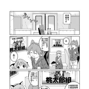 ONIGIRI 裏絵巻 第四話 第五話 プロトタイプ